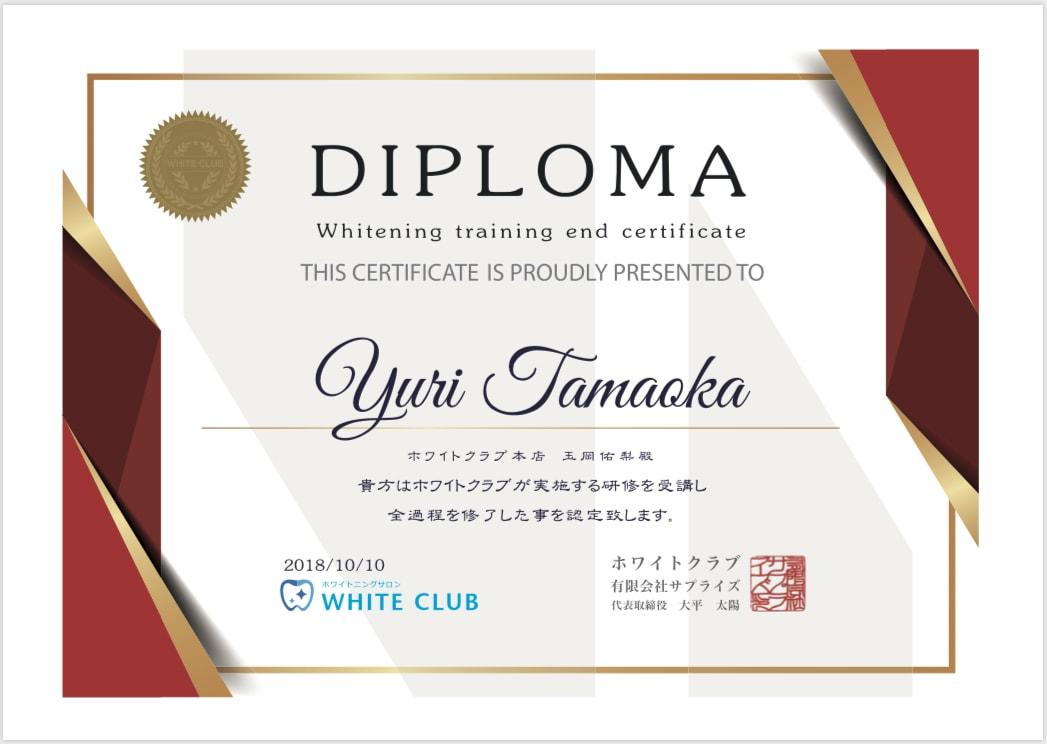 ホワイトクラブ 証明書