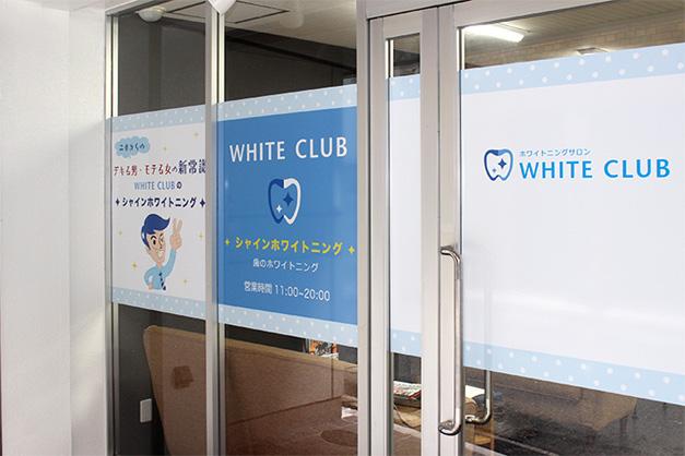ホワイトクラブ本店の外観