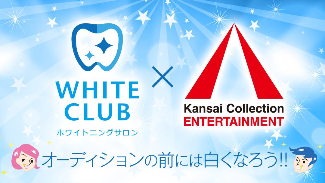 オーディション前にホワイトニングしよう!