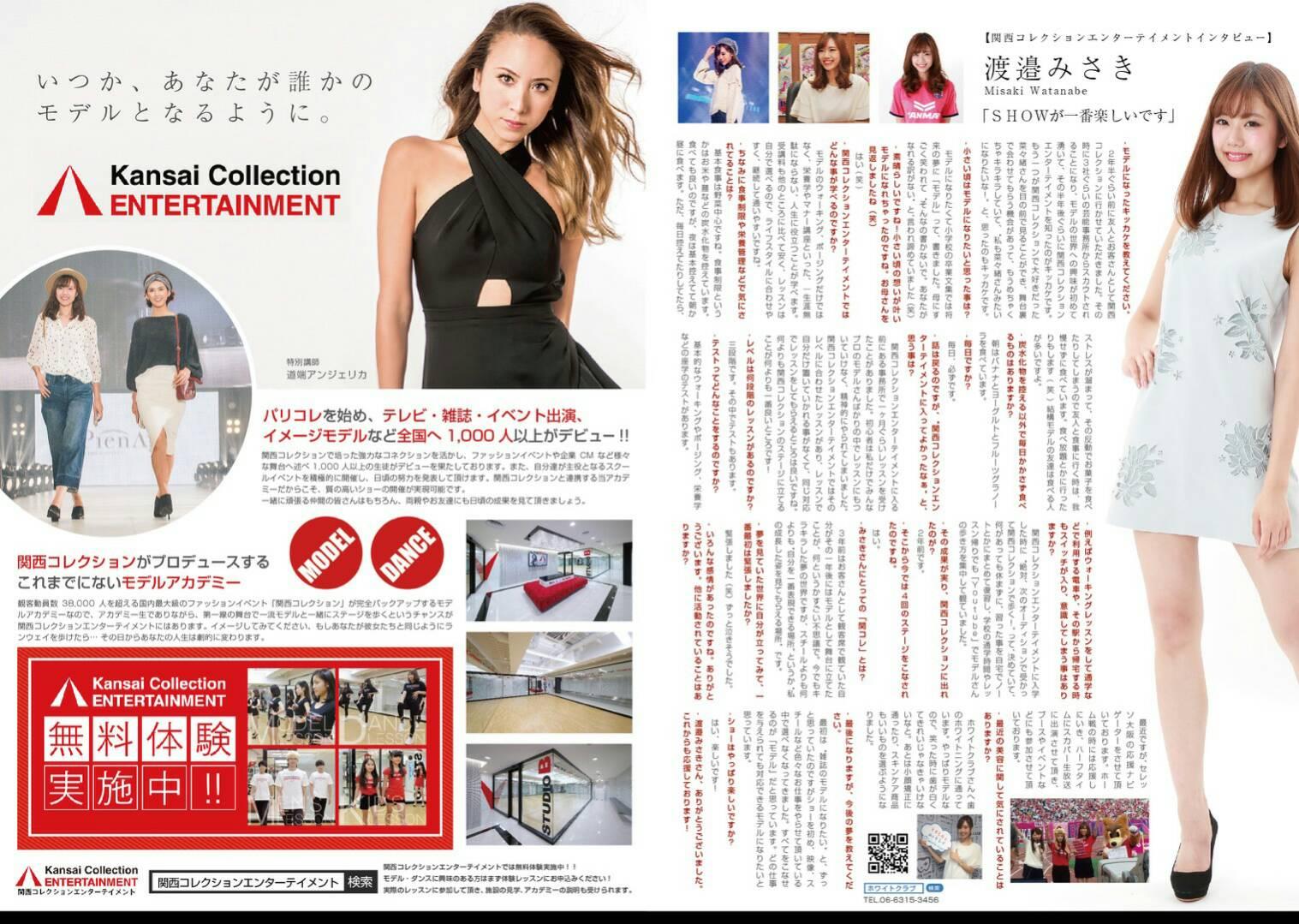 モデルの渡邉みさきさんが誌面で当店をご紹介下さいました。