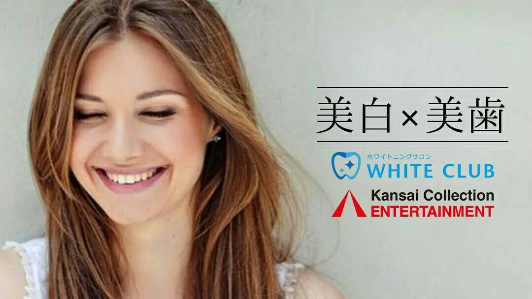 関西コレクション(KCE)×ホワイトニングサロン WHITECLUB コラボ企画開催中!