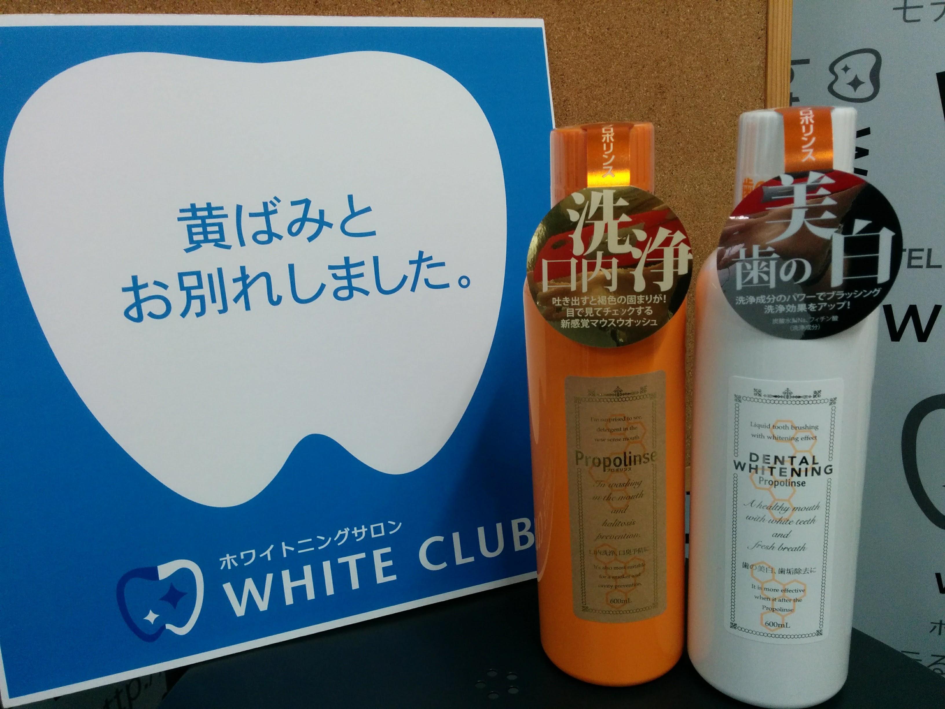 ホワイトニング用歯磨き粉の使い方と注意☆