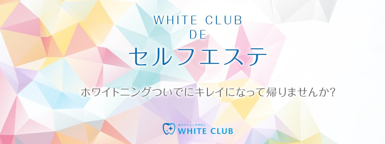 ホワイトクラブでセルフエステ